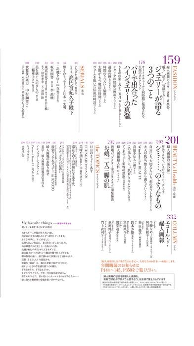 Fujingaho 婦人画報 ScreenShot2