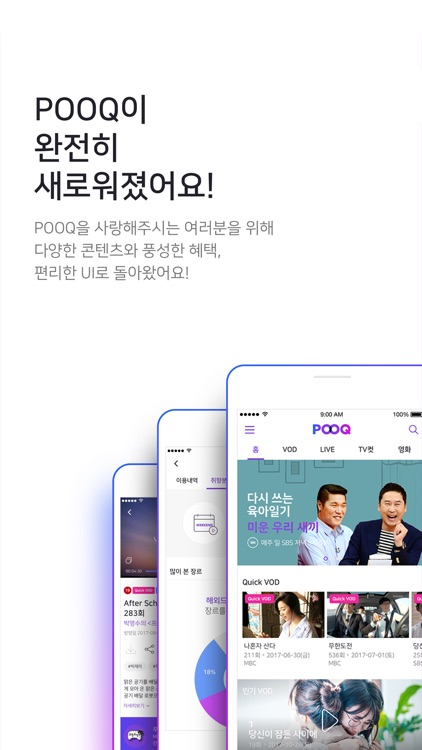 푹TV - pooq screenshot-0