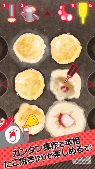 くるくるたこ焼き ソース味 おまけつきのおすすめ画像2