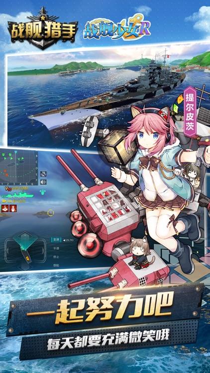 战舰猎手HD screenshot-4