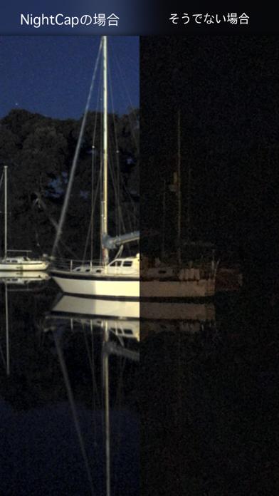 NightCapカメラ screenshot1