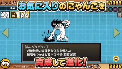 にゃんこ大戦争スクリーンショット3