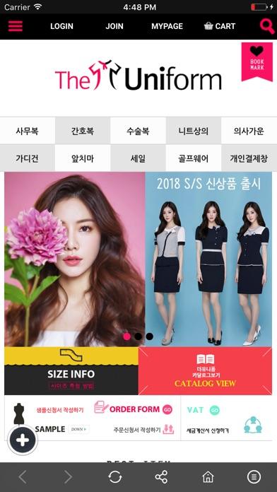 더유니폼-유니폼 전문 쇼핑몰 Screenshot