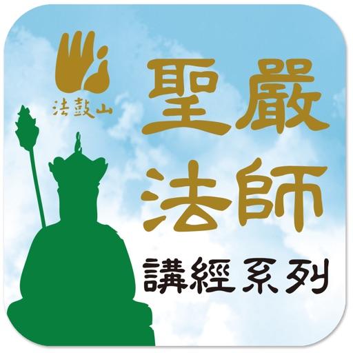 地藏經-聖嚴法師