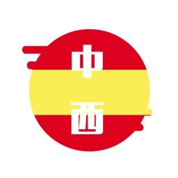 西班牙语翻译官 - 西班牙语学习必备app