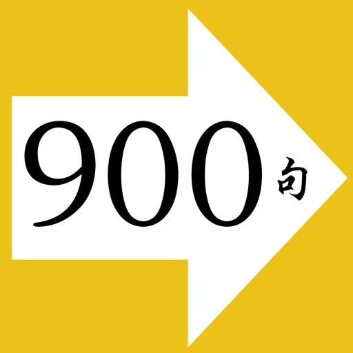 基础英语口语-零基础入门900句