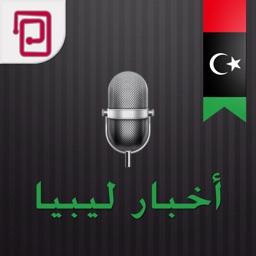 ليبيا نيوز | خبر عاجل