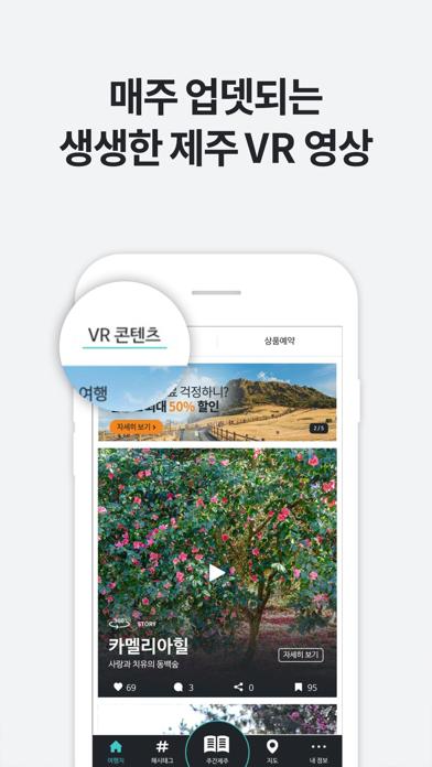 제주여행 필수앱 - 여행정보는 제주투브이알 for Windows