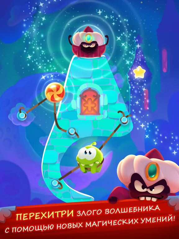 Cut the Rope: Magic GOLD для iPad