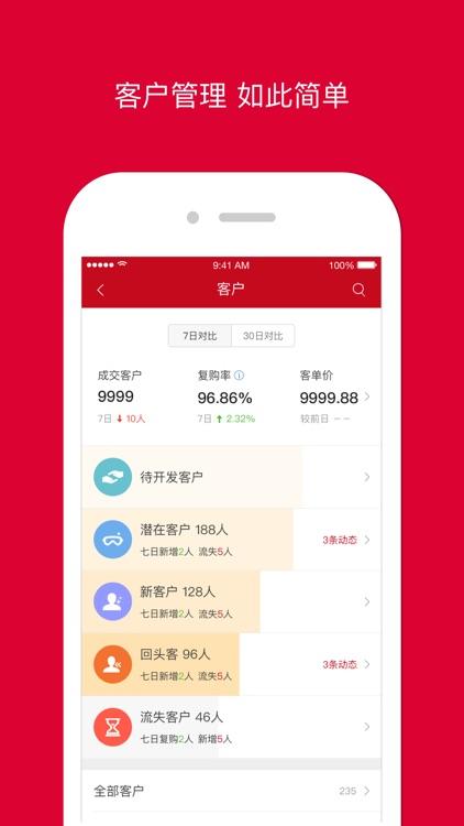 微店 - 手机开店用微店 screenshot-3