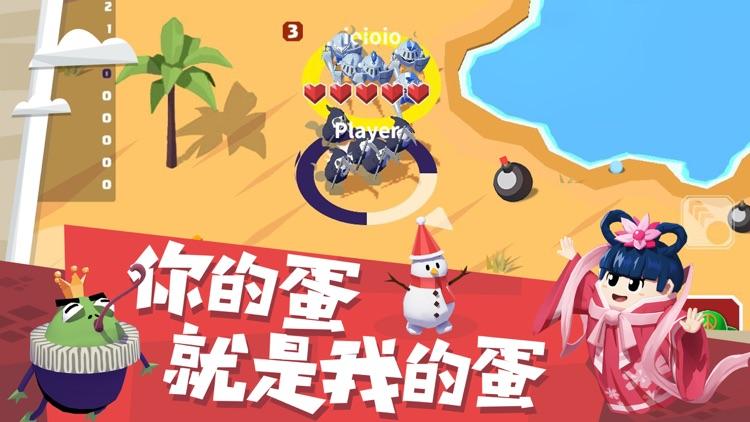 蛋蛋军团 screenshot-1