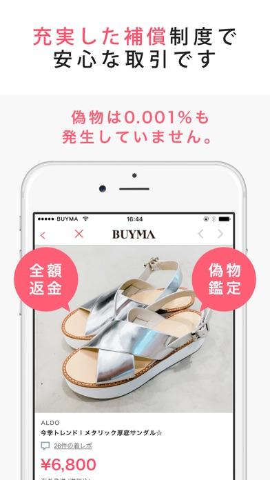 BUYMA(バイマ) - 海外ファッション通販アプリのスクリーンショット4