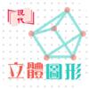 e+ 立體圖形