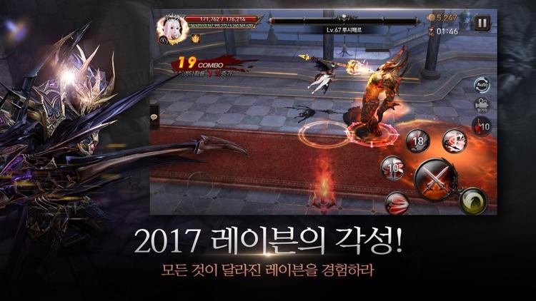레이븐: New WORLD screenshot-3