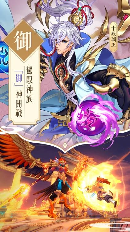 御神師 screenshot-1