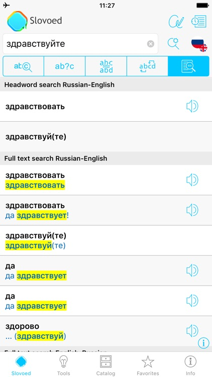 English <-> Russian Dictionary
