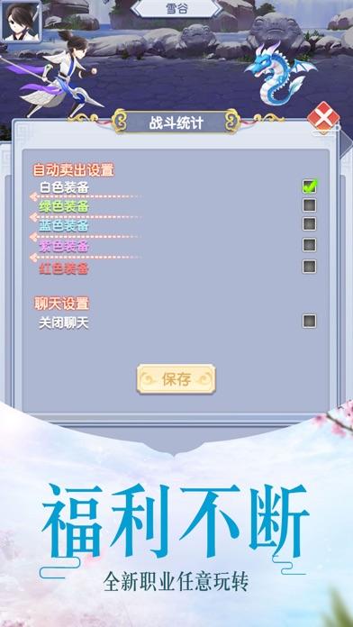 极道天剑 Screenshot 4