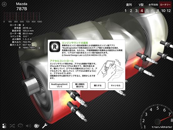 Trans4motor - エンジンシミュレータ/学ぶ、遊ぶのおすすめ画像2