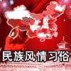 民族风情习俗大合集(13本简繁版)