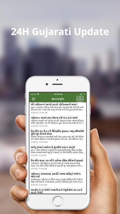 24H Gujarati Update Live | From iDroid App | Wqxri apps store