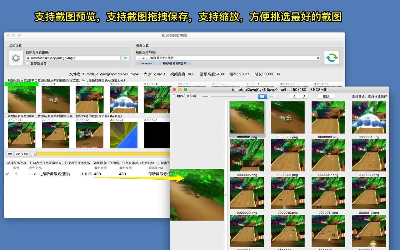 Video Snapshot&Collage 2.3 Mac 破解版 视频截图拼图工具