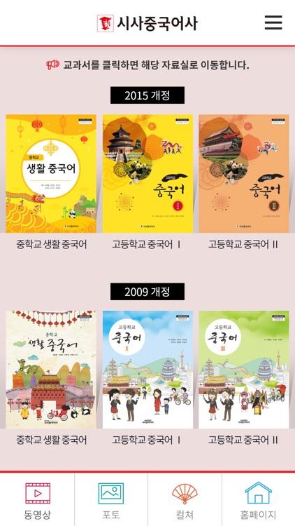 시사중국어사 교과서