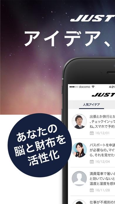 Just Idea-アイデア買取アプリのスクリーンショット1