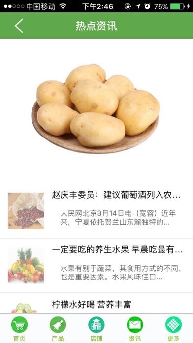 中国农产品商城 screenshot three