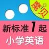 外研版新标准小学英语(一年级起点)- 魔贝点读学习机