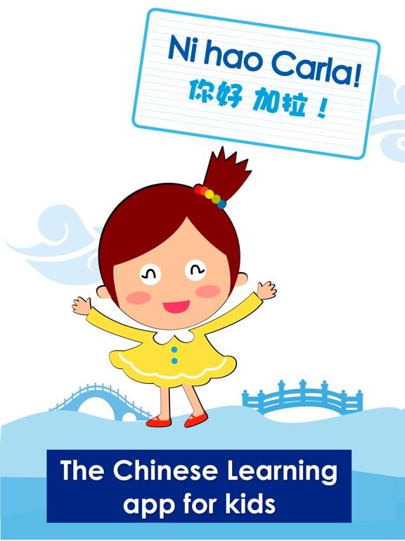 Screenshot #1 for Nihau: Learn Chinese for kids
