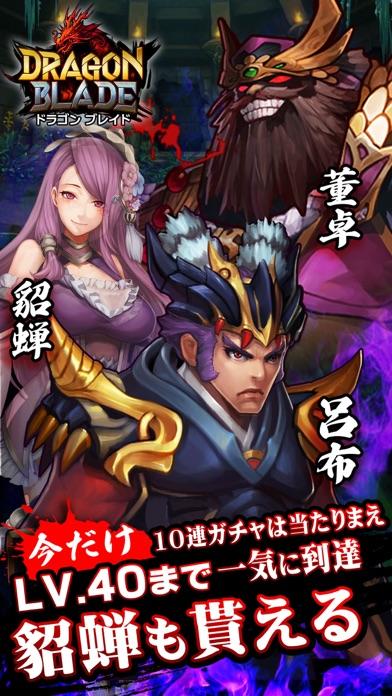 【三国志烈伝】ドラゴンブレイド(DRAGON BLADE)スクリーンショット2