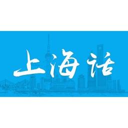 上海话-学说上海话翻译沪语教程