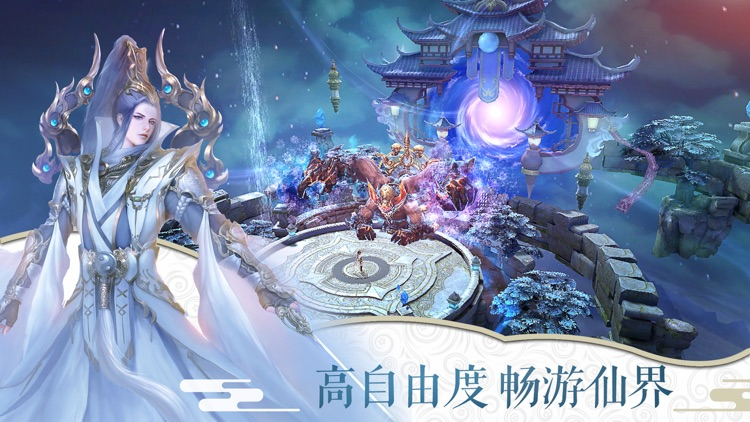 全民斩仙2 screenshot-3