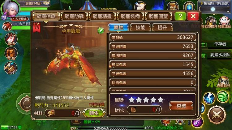 幻想編年史–魔劍弒魂