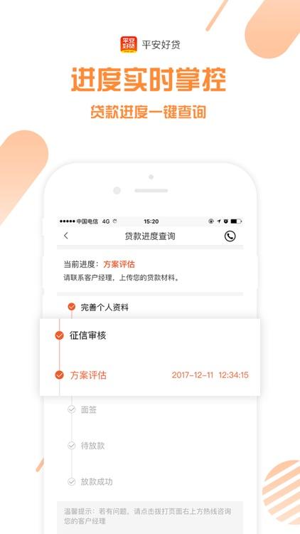 平安好贷 screenshot-3