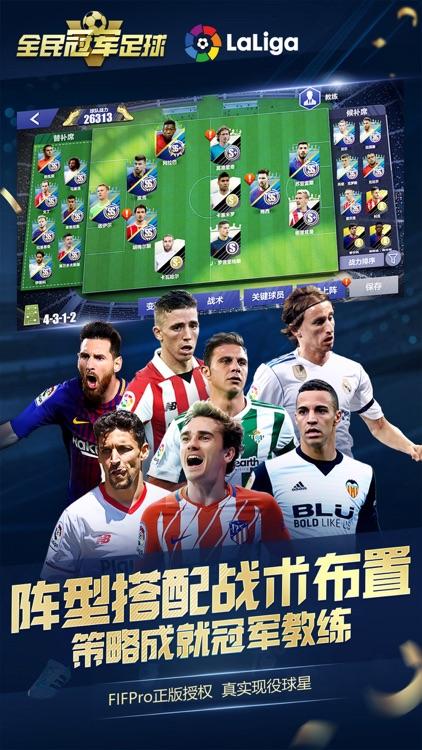 全民冠军足球 screenshot-4