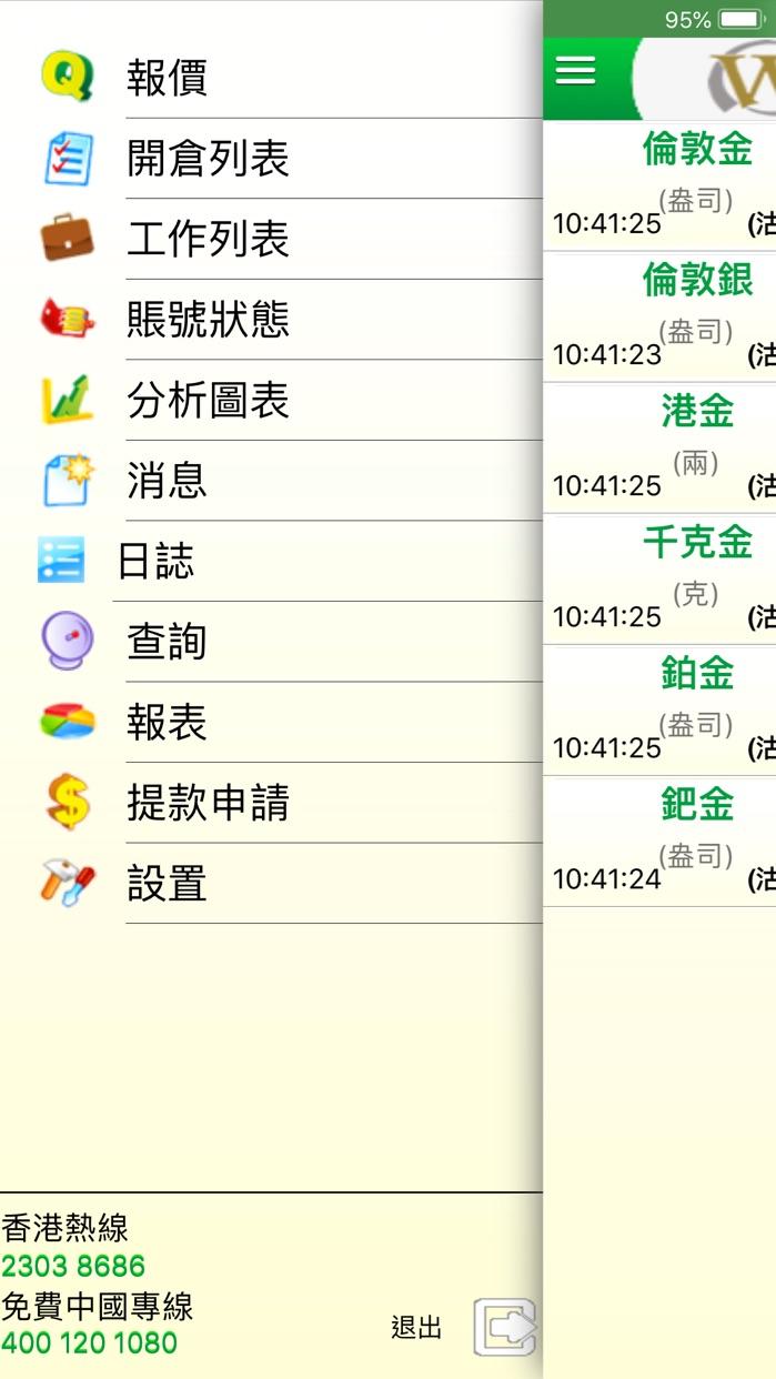 永豐金銀外匯交易平台 Screenshot