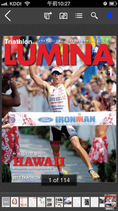 Triathlon LUMINAのスクリーンショット4