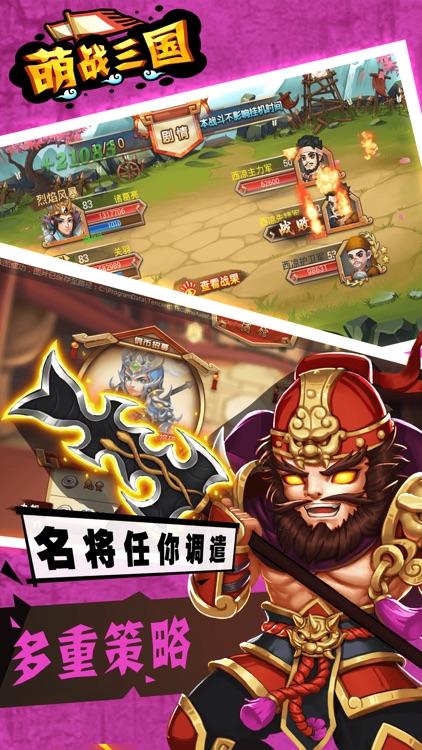 新萌战三国-三国志策略回合制三国游戏