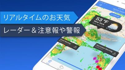 お天気レーダー - 雨レーダー予測スクリーンショット