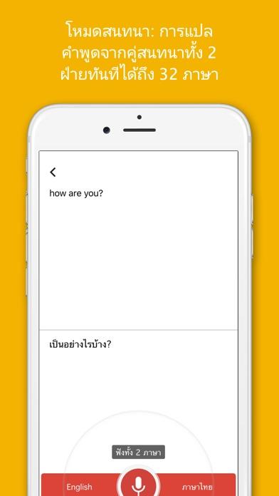 Screenshot for Google แปลภาษา in Thailand App Store