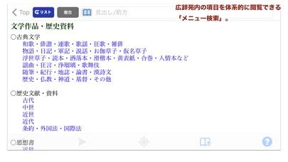 広辞苑第六版【岩波書店】(ONESWING) ScreenShot2