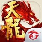 天龍八部 - 明教聖火 再戰天龍 icon