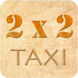 Такси 2х2