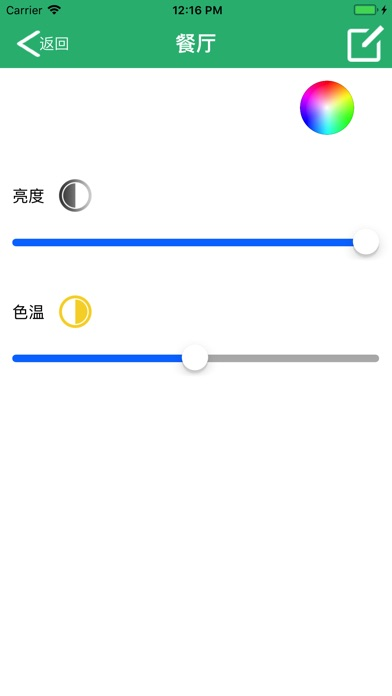 Screenshot for 智家照明 in South Africa App Store