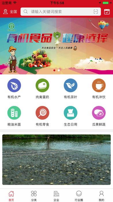 点击获取中国有机食品交易平台