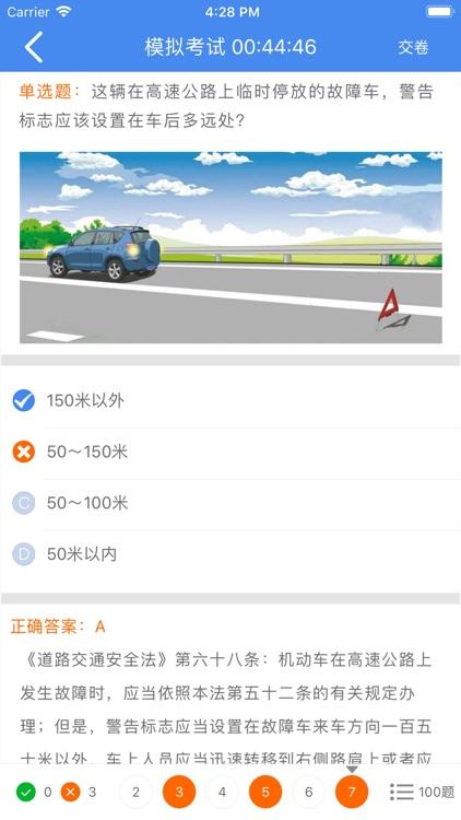 圆贝考驾照-驾考理论真题学习 screenshot-6