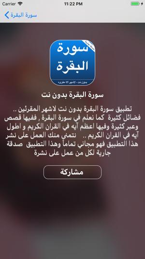 d9fcf41b22463 سورة البقرة لاشهر المقرئين on the App Store
