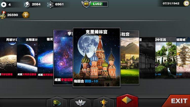 世界征服者3:中国版 screenshot-3
