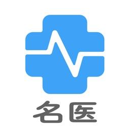 北京名医挂号网-就医挂号上114预约挂号平台